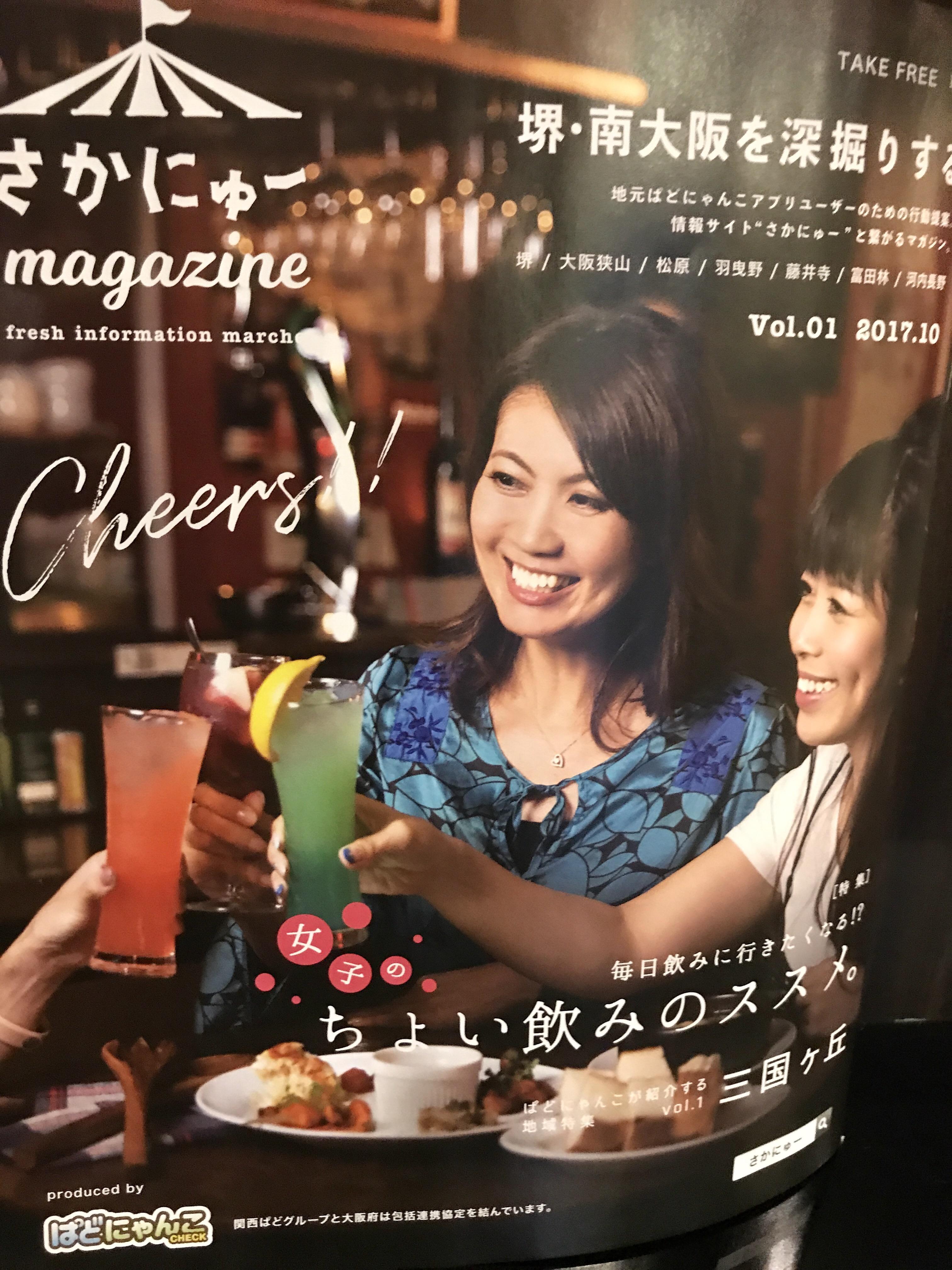 さかにゅ〜マガジン10月創刊号